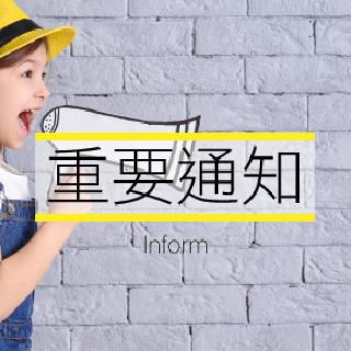 2020年1月7日網際學院新站正式上線!