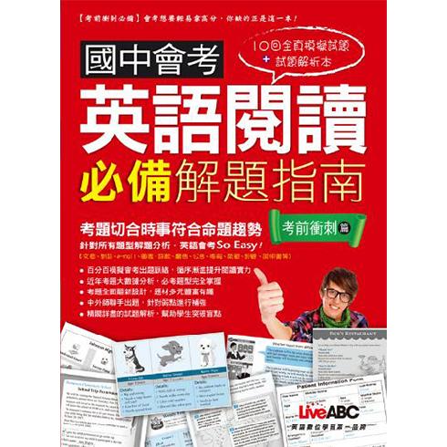 國中會考英語閱讀必備解題指南 考前衝刺篇