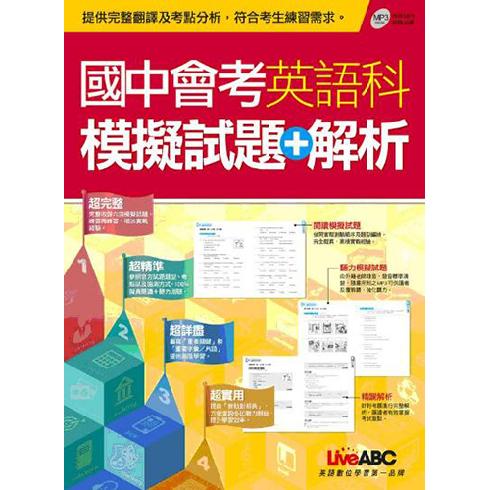 國中會考英語科模擬試題+解析