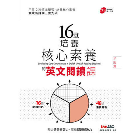 16堂培養核心素養的英文閱讀課(初級篇)