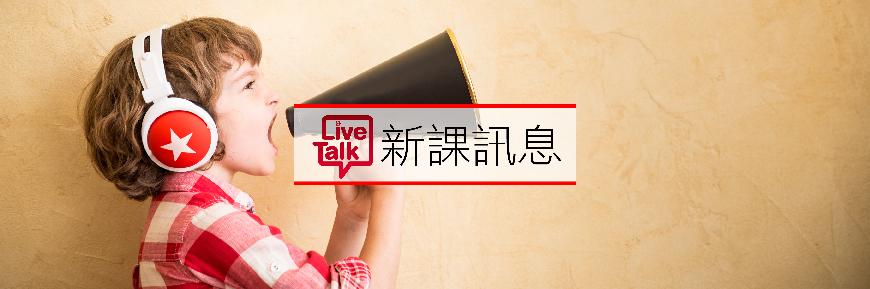 LiveTalk新增YLE劍橋英檢線上口說課程