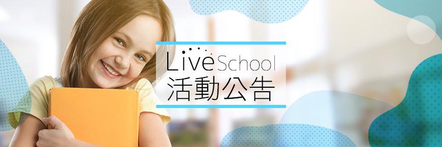 疫期學英文.一起LiveTalk!