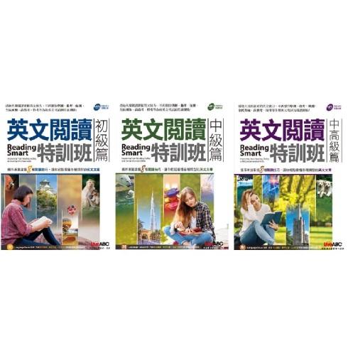 英文閱讀特訓班系列