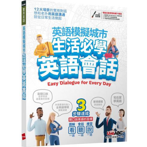 英語模擬城市 - 生活必學英語會話