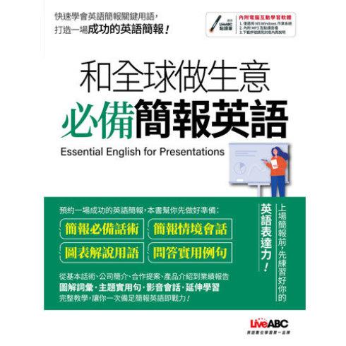 和全球做生意  必備簡報英語