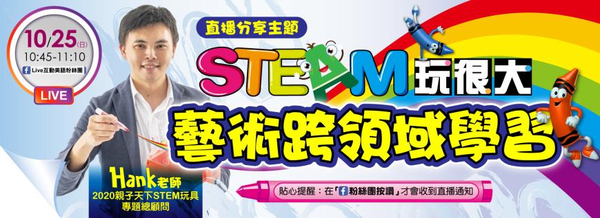 親子天下雜誌2020STEAM玩具專題的總顧問來Live互動美語直播囉!!!