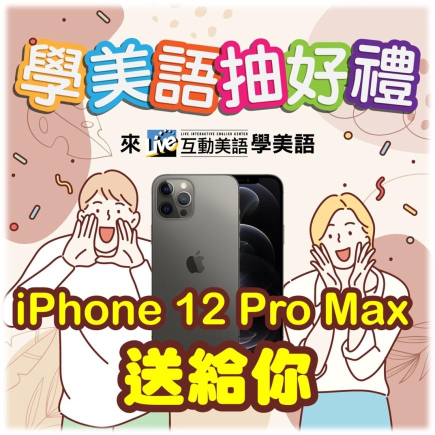 來Live互動美語報名課程,就有機會抽中iPhone 12 Pro Max