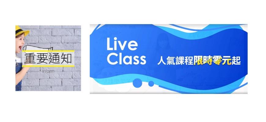 LiveClass課程免費送!停課不停學,Live最挺你!